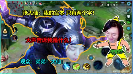 张大仙:我宫本在他面前就是个弟弟!我挂机了!