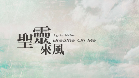 圣灵来风 / Breathe On Me