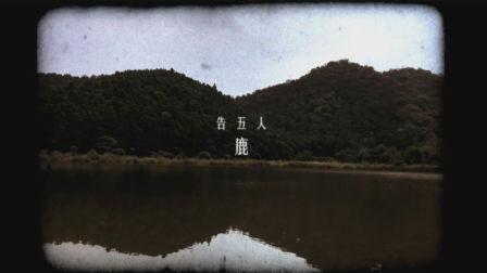 告五人 [ 鹿Deer ] 回忆纪实 4/27-7/7 查无此人小花计划展