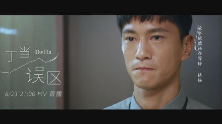 丁当 《误区》MV 6/23 21:00 全面首播