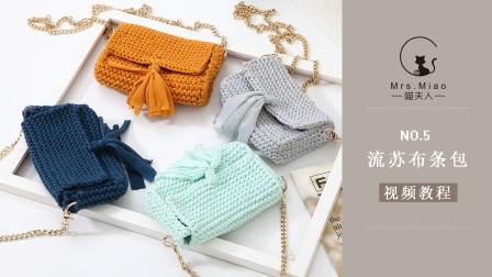 棒针编织泫雅布条包教程视频
