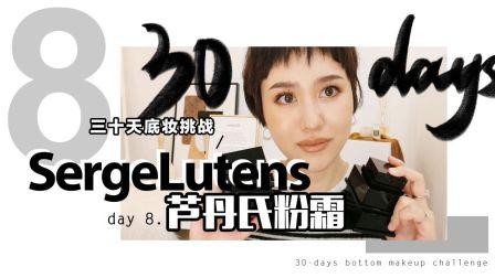 三十天底妆挑战 DAY 8. |Serge Lutens芦丹氏粉霜