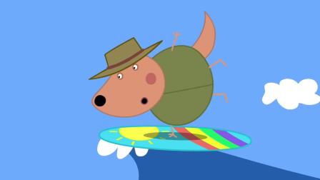 小猪佩奇 袋鼠爸爸很喜欢冲浪 简笔画