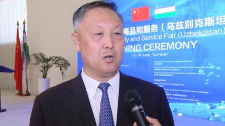 2019年中国商品和服务乌兹别克斯坦展盛大开幕