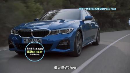 《车生活TV · 一周二车》——全新一代宝马3系和全新Polo Plus