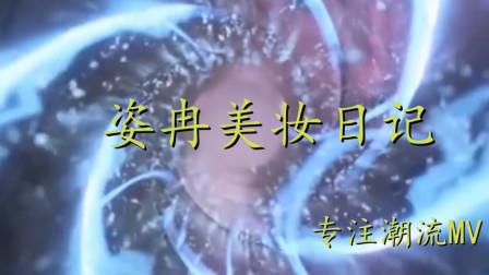 姿冉美妆日记独播:好听的抒情音乐《孤城浪子》,韵味浓郁,超好听!