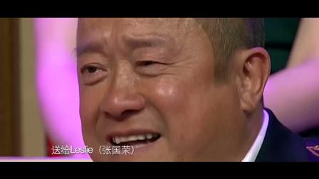 时隔多年,谭咏麟再唱哥哥的《风继续吹》,曾志伟当场流泪