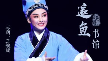 越剧《追鱼·书馆》选段 王婉娜