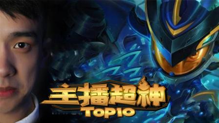 主播超神TOP10#28:摇摆守家大战一敌四