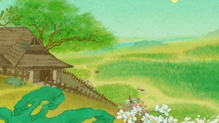 蓝迪古诗古韵:四时田园杂兴(选二)        6.7