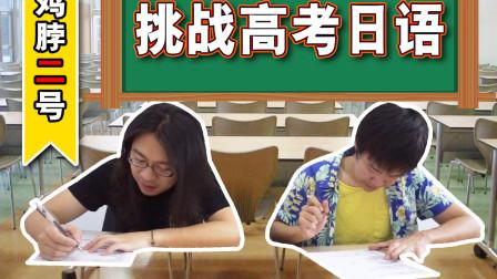 日本人做中国高考日语试卷!都难哭了!