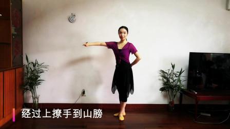古典舞基本手位正背面分解示范,第一部分