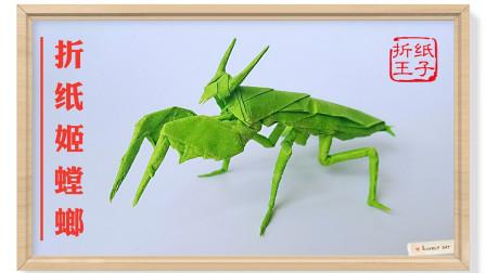 折纸王子折纸姬螳螂1最折纸新世代视频教程