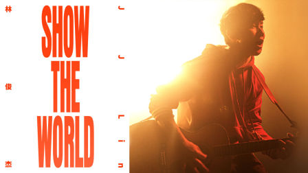 林俊杰《SHOW THE WORLD》官方MV