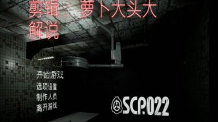 萝卜娱玩密室大逃脱-SCP022