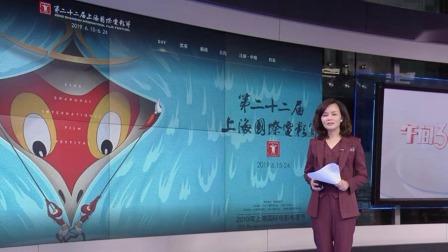 午间30分 2019 《中国电影产业研究报告》发布