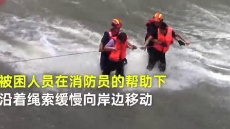 洪水突袭5人被困 消防员用双腿架起桥梁 每日新闻报 20190621 高清版