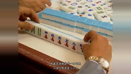 打麻将手语暗号,不到两圈就被赌神识破,拿起全幺九牌