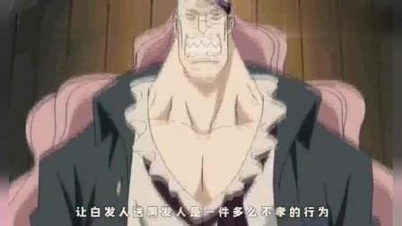 海贼王:致敬曾经的四皇白胡子,用命去保护自己的儿子们!