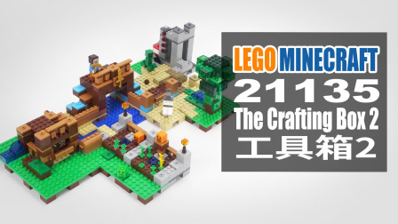 乐高我的世界 21135 工具箱2 LEGO Minecraft The Crafting Box 2