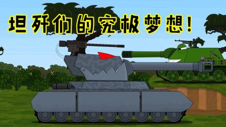 坦克世界动画:坦歼们的究极梦想!不听劝告的4005会改变战局吗?