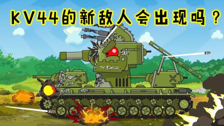 坦克世界动画:举步维艰的KV6!而KV44的新敌人已经要出现了吗?