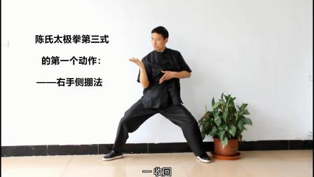 陈氏太极拳第三式的第一个动作:右手侧掤法