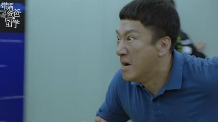 带着爸爸去留学:孙红雷拳头吃鸡, 赤手单挑枪王(竖屏)