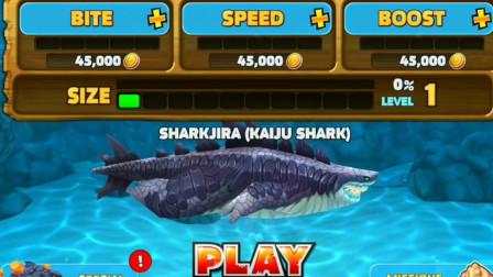 """饥饿鲨进化:鲨鱼解锁开始咯,新型超级鲨鱼""""哥斯拉""""加入游戏"""
