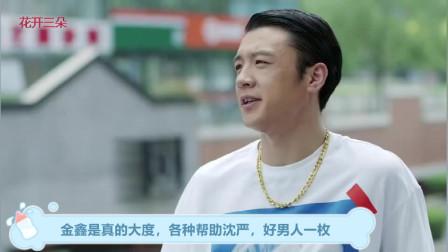 青春斗:金鑫是真的大度,各种帮助沈严,好男人一枚