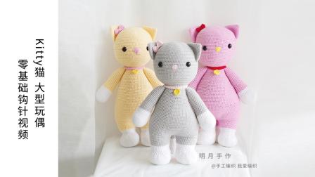 明月手作Kitty猫大型毛线玩偶钩针视频上集:零部件的钩法毛线编织教程钩法