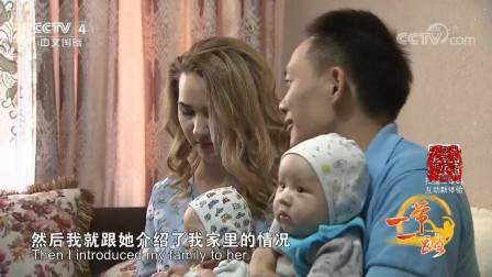 远方的家:中国小伙在外国当厨师,娶了漂亮的外国姑娘,生下一对双胞胎