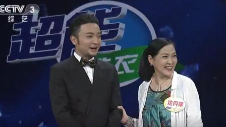 沈丹萍上《开门大吉》被观众告诉答案,反应太可爱了!