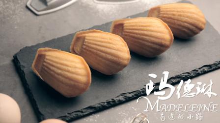 玛德琳贝壳蛋糕,集美味与颜值于一身