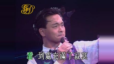 当年张国荣现场演唱《不怕寂寞》,也许一切早已注定!