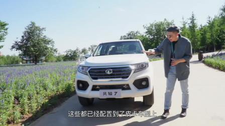 长城风骏7-一款像SUV的皮卡