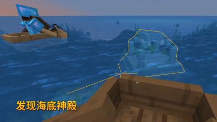 我的世界1.14联机85:我在珊瑚海探索沉船遗迹,意外发现海底神殿