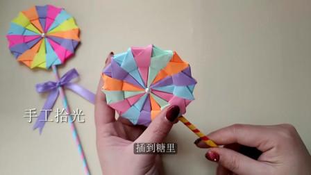 教你用纸折一支棒棒糖哄孩子,简单易学看一遍就会,手工折纸视频
