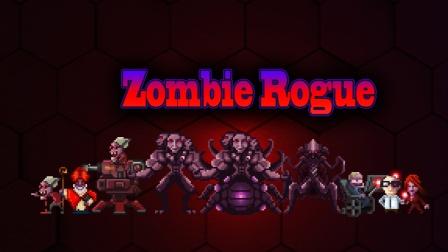 【海域】ZOMBIE ROGUE僵尸罗格(中)丨Roguelike暗黑探索#4