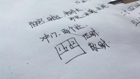 江苏阳宅风水实战,风水大师讲解财运出问题怎么解决