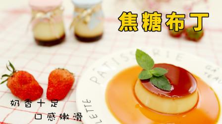 焦糖布丁,甜而不腻,奶香十足口感嫩滑,微苦与甜在口中相互交融