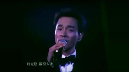 张国荣当年现场唱《追》,很励志的一首粤语歌!