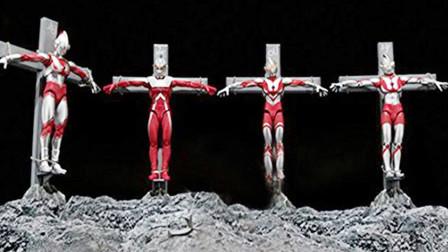 奥特曼:盘点惨钉十字架的奥特曼,艾斯坑哥狂魔,兄弟险被团灭!