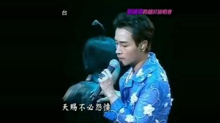 张国荣翻唱《啼笑姻缘》《当爱已成往事》,唱得听者皆落泪!