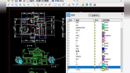 CAD快速看图教程及CAD看图小技巧
