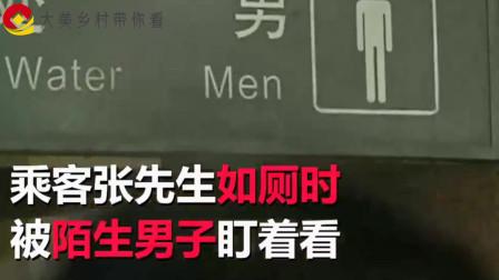 """""""猥琐""""男偷看""""同性""""上厕所,警方查询后竟还是偷窃犯!"""