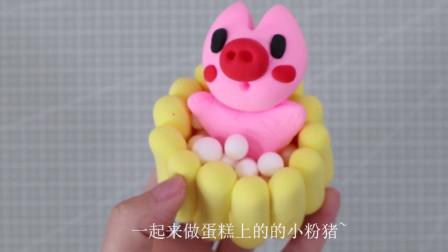 超轻黏土制作小猪蛋糕,好玩又好看,快来做一个