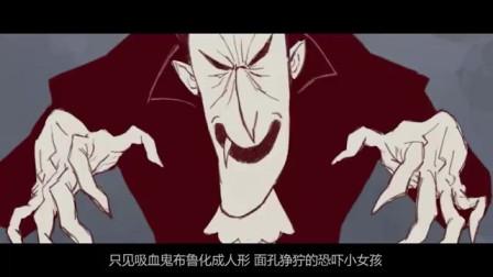 为拿回一颗牙,尊贵的吸血鬼沦为人类的保姆,被迫完成100项工作