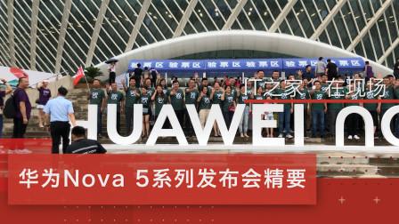 【IT之家·在现场】华为Nova 5系列发布会精要