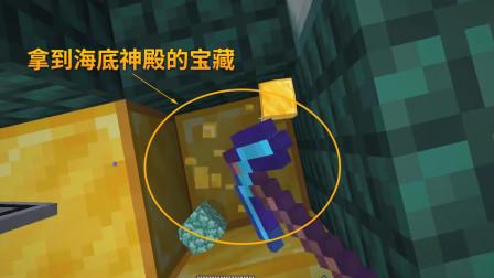 我的世界1.14联机87:我们解决远古守卫者,找到了海底神殿的宝藏